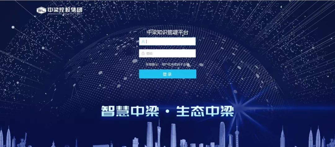 Recently, China's real estate development comprehensive strength 25 companies: Zhongliang Real Estate Group's new knowledge management platform was successfully launched!